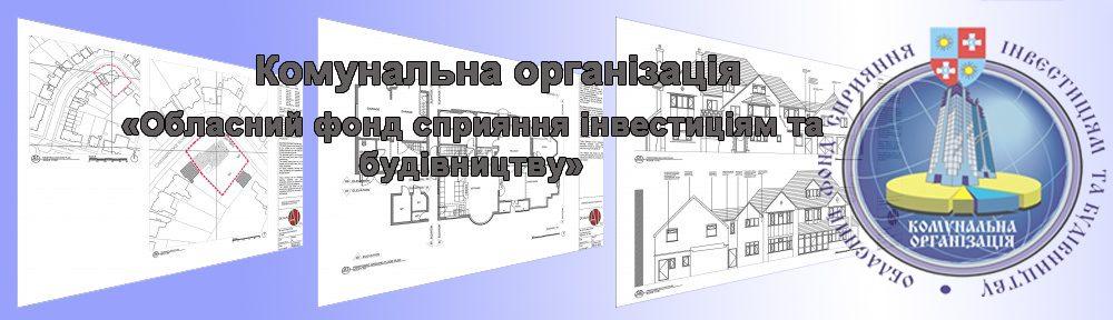 """Комунальна організація """"Обласний фонд сприяння інвестиціям та будівництву"""""""
